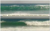 В Позо пришла волна 3-4 метра