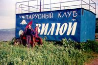 Парусный клуб Вилюй - Камчатка