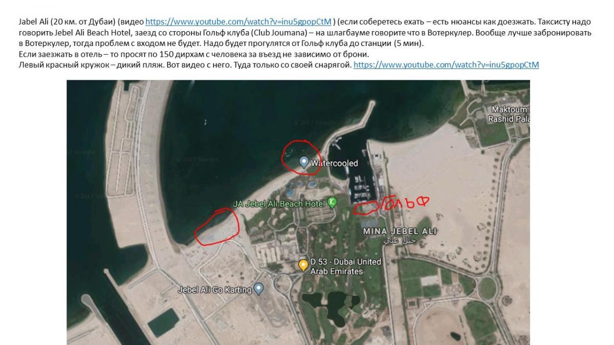 Споты Дубай Dubai Spots