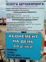 Крым - Оленевка - Кемпинг